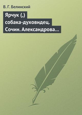 Ярчук (,) собака-духовидец. Сочин. Александрова (Дуровой)