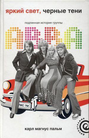 Яркий свет, черные тени: Подлинная история группы ABBA
