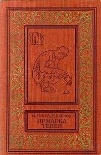 Ярмарка теней (сборник)