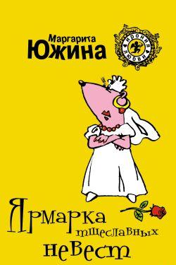 Ярмарка тщеславных невест