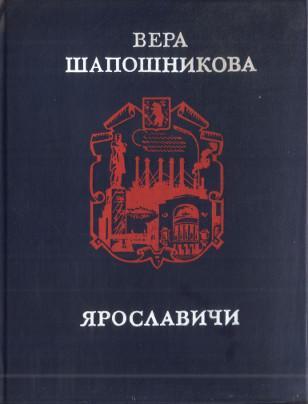 Ярославичи