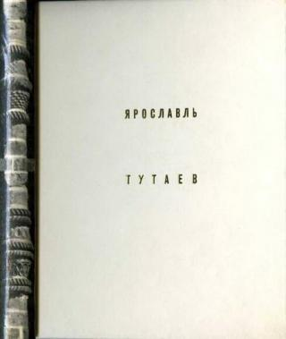 Ярославль Тутаев