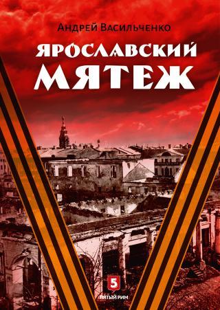 Ярославский мятеж [litres]