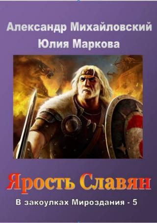 Ярость славян [publisher: SelfPub.ru]