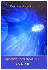 Яросвет Воин Духа-777 ч 5-6-7-8 (СИ)