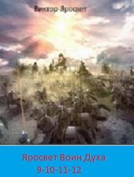 Яросвет Воин Духа 9-10-11-12 (СИ)