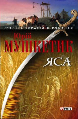 Читать онлайн Отаман Іван Сірко