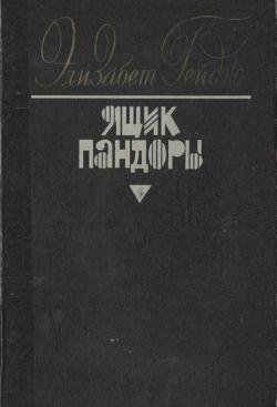 Ящик Пандоры. Книги 1 – 2