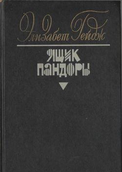 Ящик Пандоры. Книги 3 – 4