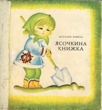 Ясочкина книжка