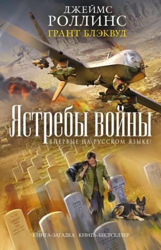 Ястребы войны [War Hawk-ru]