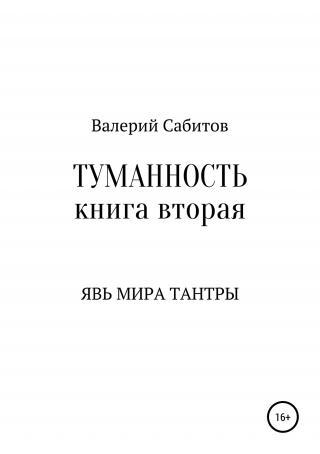 Явь мира Тантры [publisher: SelfPub.ru]