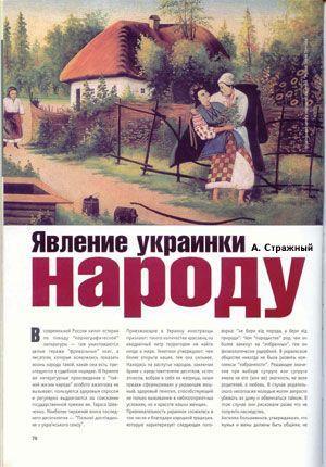 Явление украинки народу