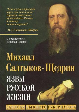 Язвы русской жизни. Записки бывшего губернатора [сборник]