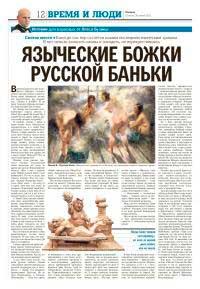 Языческие божки русской бани