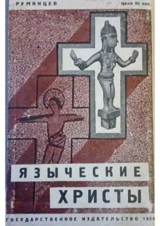 Языческие христы. Античные предшественники христианства