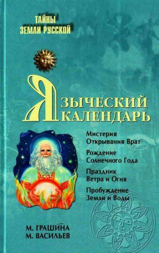 Языческий календарь. Миф, обряд, образ