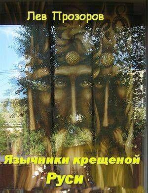 Язычники крещёной Руси.