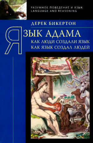 Язык Адама: Как люди создали язык, как язык создал людей
