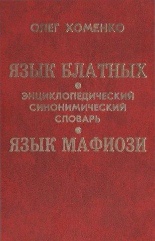 Язык блатных, язык мафиози: энциклопедический синонимический словарь. Том 1