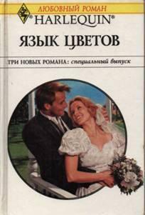 Язык цветов (Сборник)
