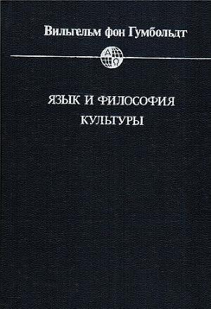 Язык и философия культуры