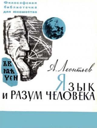Язык и разум человека