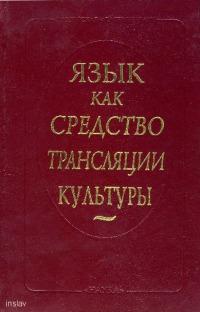 Язык как средство трансляции культуры (сборник статей)