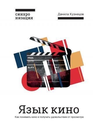 Язык кино. Как понимать кино и получать удовольствие от просмотра [litres]