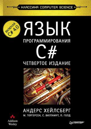 Язык программирования C# (4-е издание)