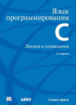 Язык программирования C. Лекции и упражнения [5-е издание]
