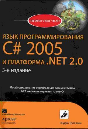 Язык программирования С# 2005 и платформа .NET 2.0. [3-е издание]