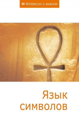Язык символов [Сборник статей]