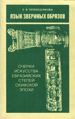Язык звериных образов. Очерки искусства евразийских степей скифской эпохи
