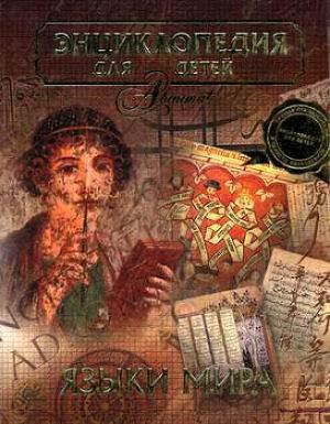 Языки мира. Энциклопедия для детей. Том 38