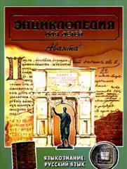 Языкознание. Русский язык. Энциклопедия для детей. Том 10