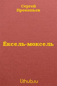 Ёксель-моксель