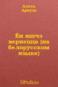 Ён яшчэ вернецца (на белорусском языке)