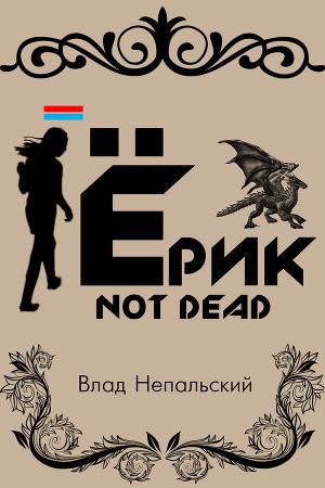 Ёрик Not Dead