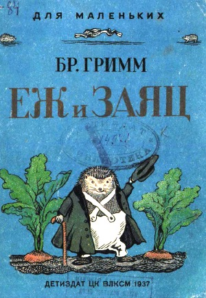 Ёж и заяц (худ. Е. Сафонова)