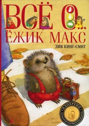 Ёжик Макс