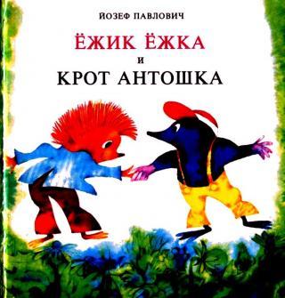 Ёжик Ёжка и крот Антошка
