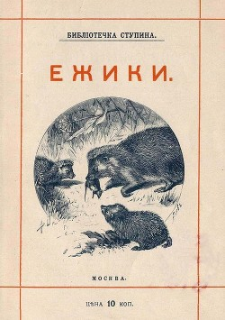 Ёжики (1905 г. Совр. орф.)