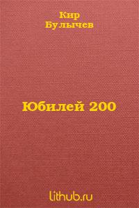 Юбилей '200'