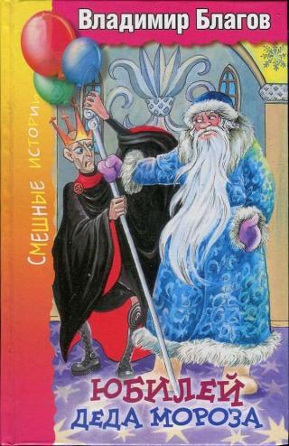 Юбилей Деда Мороза