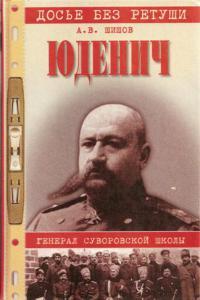 Юденич. Генерал cуворовской школы