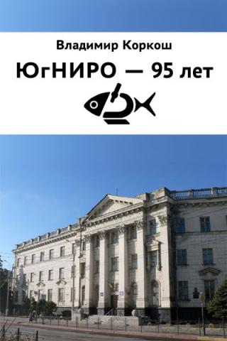 ЮгНИРО - 95 лет