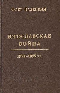 Югославская война