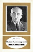 Юлиан Александрович Шиманский (1883-1962)