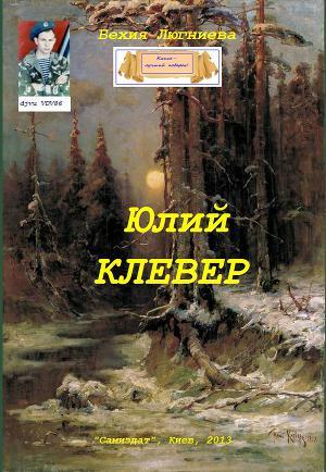 Юлий Клевер (СИ)